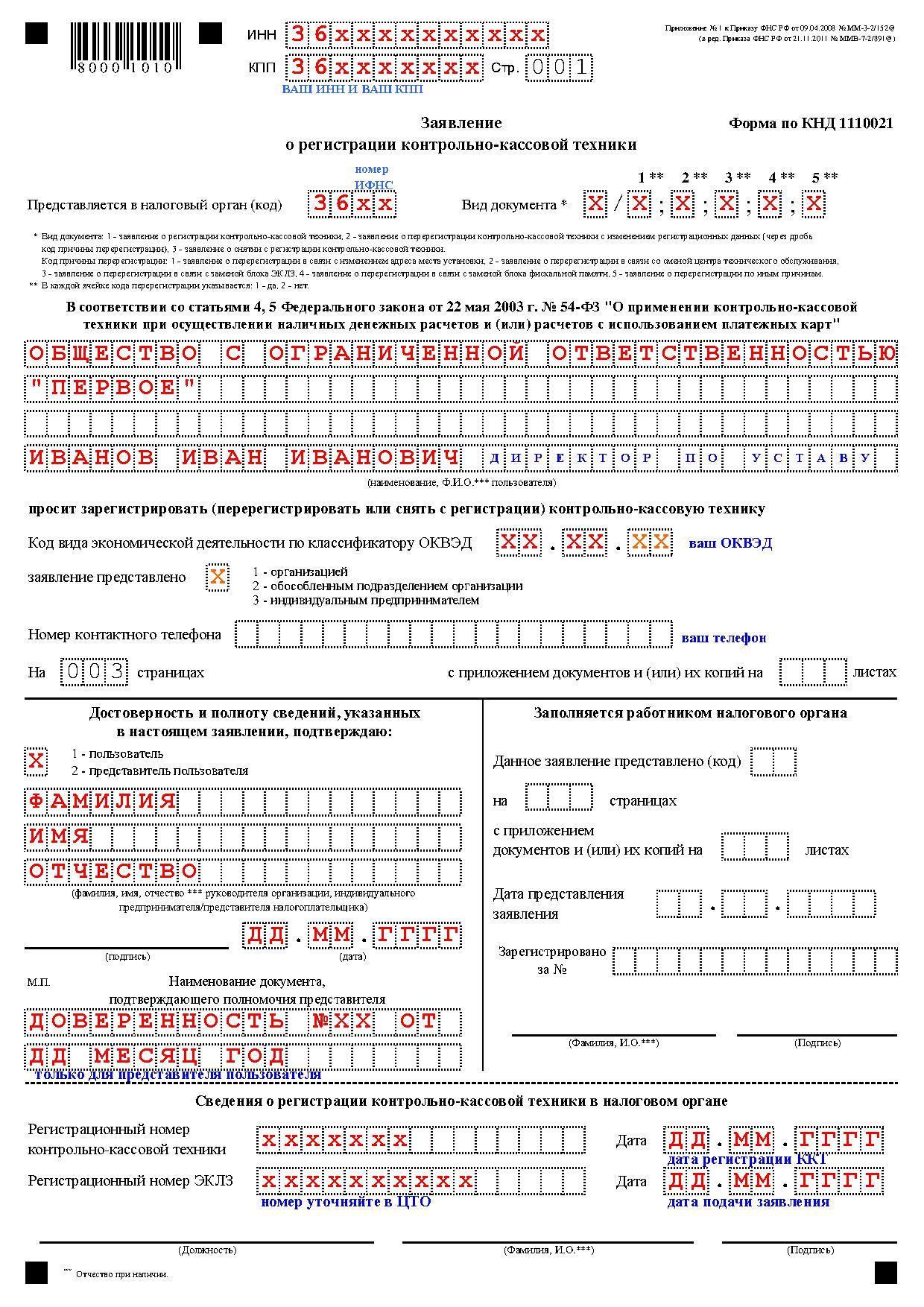 бланк заявлений для постановки в налоговый учет